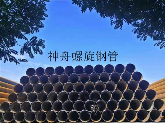"""神舟""""鑫金钢""""牌螺旋钢管 2005年建厂 专业螺旋钢管生产厂家示例图2"""
