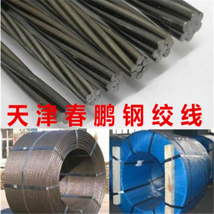 天津钢绞线厂家直销批发