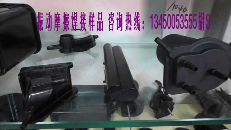 振摩擦焊接机 免费打板并代客加工 PP尼龙加玻纤焊接机示例图10