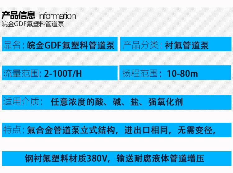 氟塑料管道泵GDF型 防腐蝕耐酸堿立式化工泵 襯四氟離心工業增壓泵示例圖3