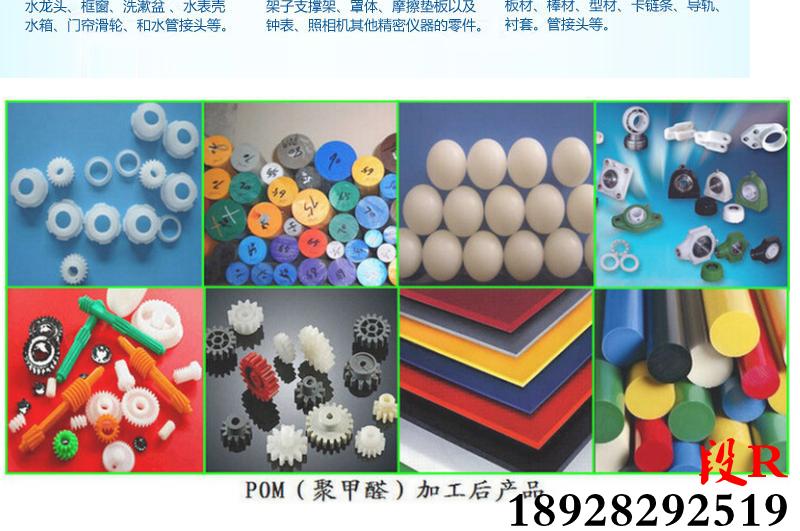异强POM产品应用C.png