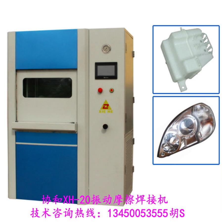 振动摩擦焊接加工 协和研发制造 医疗透析容器焊接振动摩擦机示例图19