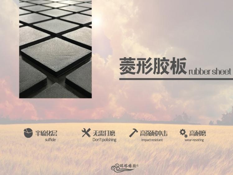 菱形胶板1_conew1.jpg