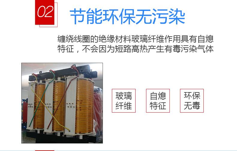 sgbh15干式变压器 非晶合金节能电力 H级绝缘电力变压器厂家直销示例图4