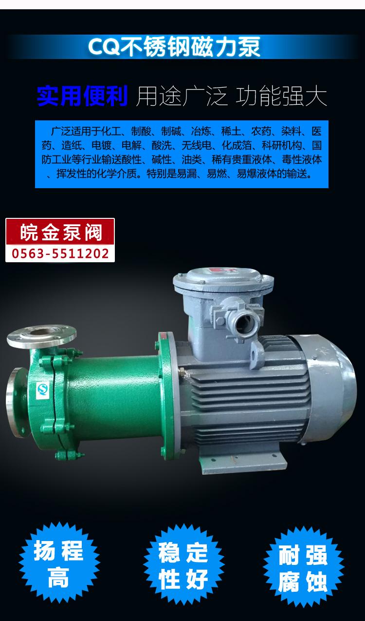 皖金不銹鋼磁力驅動泵,CQ型耐腐蝕泵,防酸堿化工泵,磁力循環泵,廠家直銷示例圖5