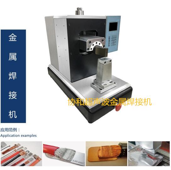 超声波金属焊接机 (2).png