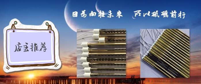 220V碳纤维发热管加热管电热管隧道炉高低温环境箱95206515