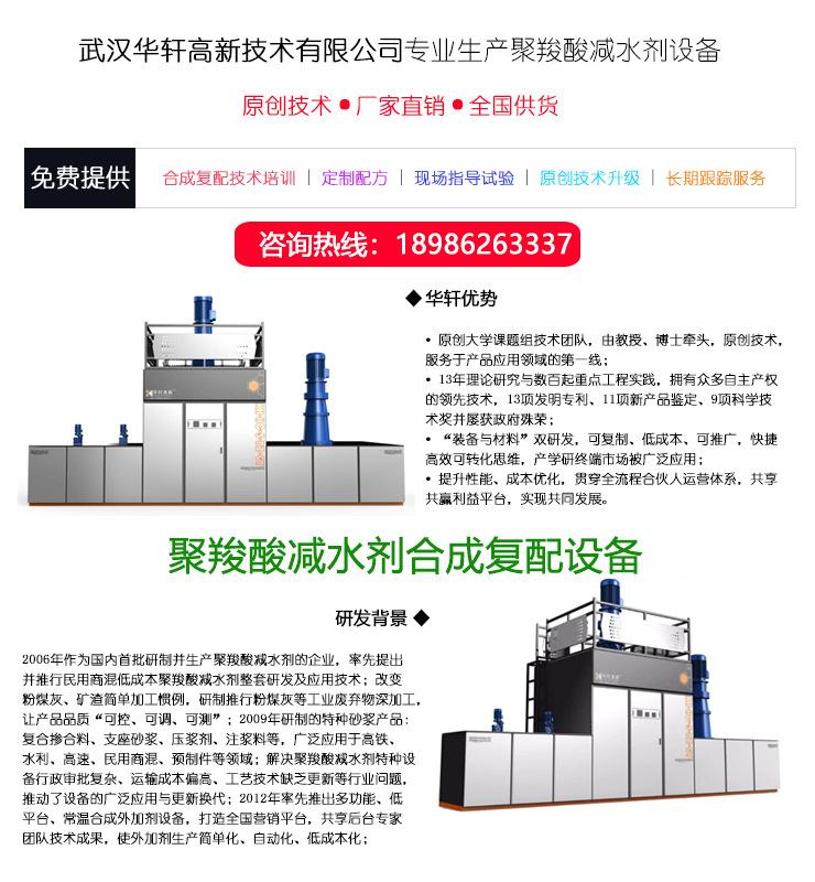 湖北减水剂生产设备 厂家直销 聚羧酸合成复配设备厂家定制 减水剂生产设备示例图1