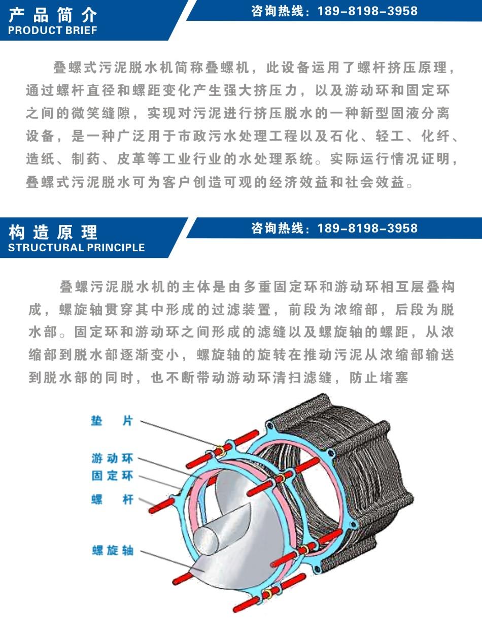 四川叠螺式污泥脱水机 污泥脱水设备 专业处理污泥脱水示例图1