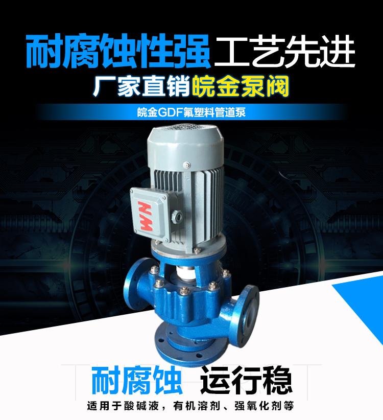 皖金氟塑料管道泵,50GD-20F型防腐蝕耐酸堿立式管道泵,化工泵襯四氟離心泵,工業增壓泵生產廠家示例圖1