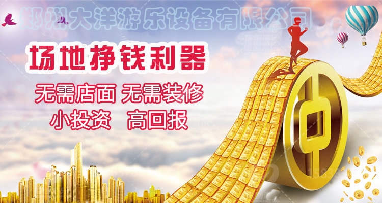 低价提供儿童游乐设备水果飞椅 厂家直销 郑州大洋火爆销售16座水果飞椅示例图59