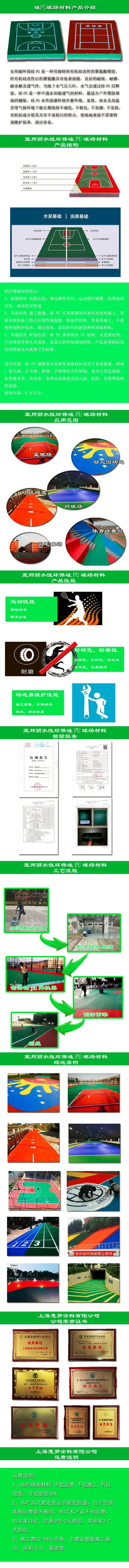 上海水性環保硅PU球場材料生產廠家直銷學校塑膠跑道球場硅pu涂料示例圖1