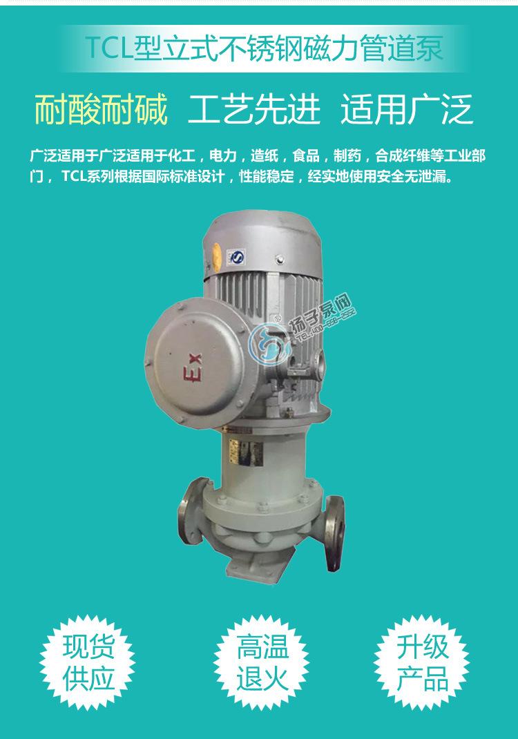 TCL-G立式磁力管道泵 无泄漏不锈钢磁力泵 碱液泵 防爆磁力泵厂家示例图3