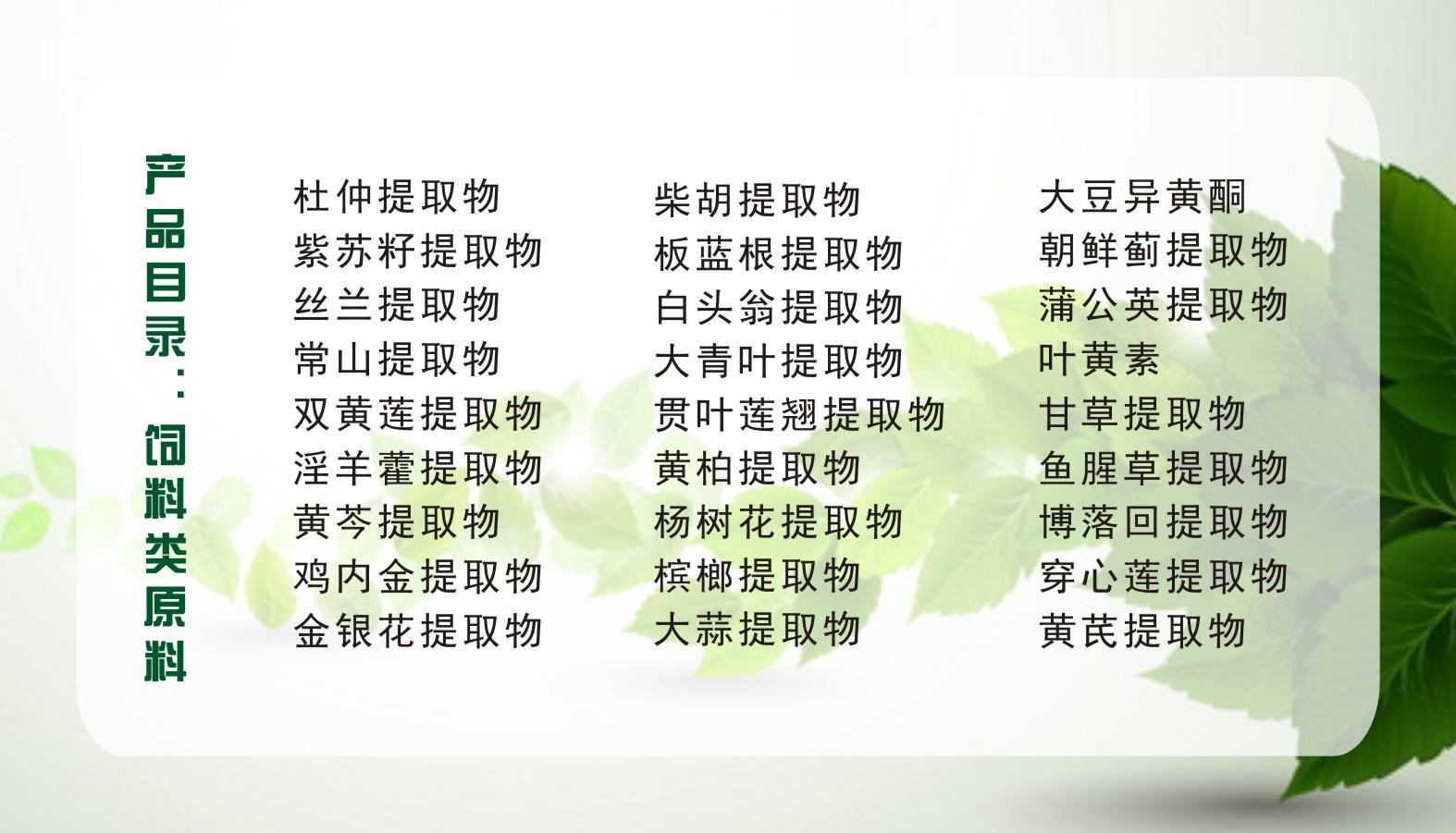 白藜蘆醇  虎杖提取物示例圖6