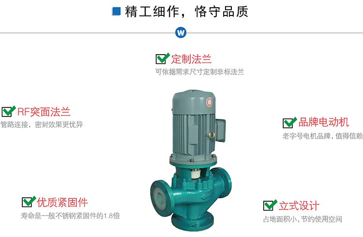皖金氟塑料管道泵,50GD-20F型防腐蝕耐酸堿立式管道泵,化工泵襯四氟離心泵,工業增壓泵生產廠家示例圖4
