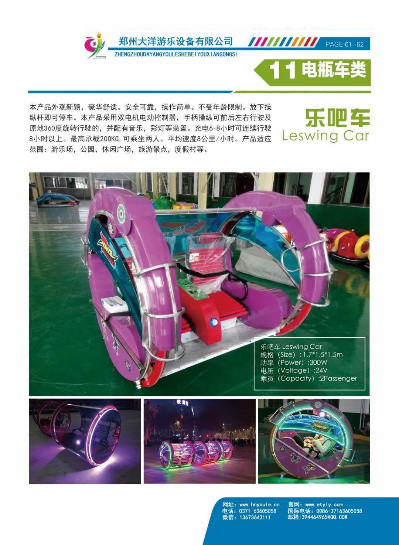 郑州大洋专业生产8座迪斯科转盘 厂家直销好玩的迷你迪斯科转盘示例图46