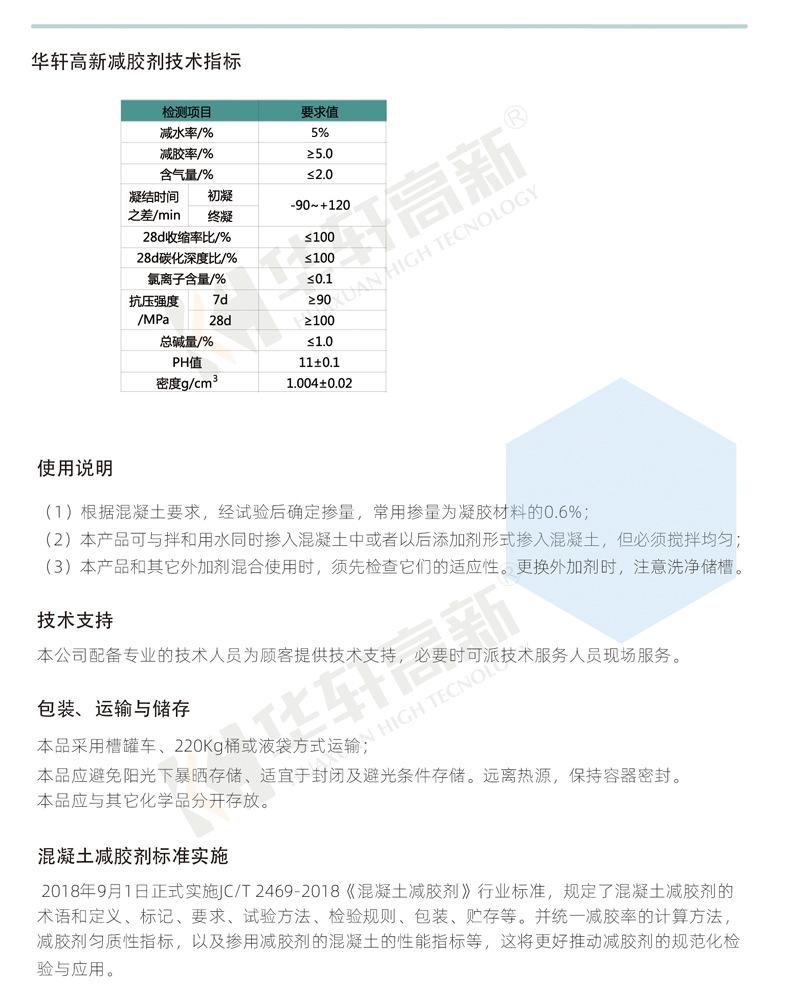 武汉HX-ZXJ混凝土减胶剂 武汉华轩减胶剂 商砼专用减胶剂示例图5