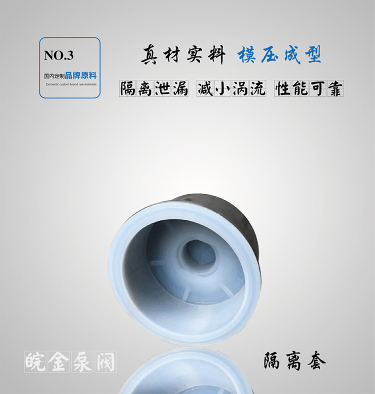 氟塑料磁力自吸泵,ZMD型防腐蝕耐酸堿泵,襯氟化工防泄露磁力驅動泵示例圖7