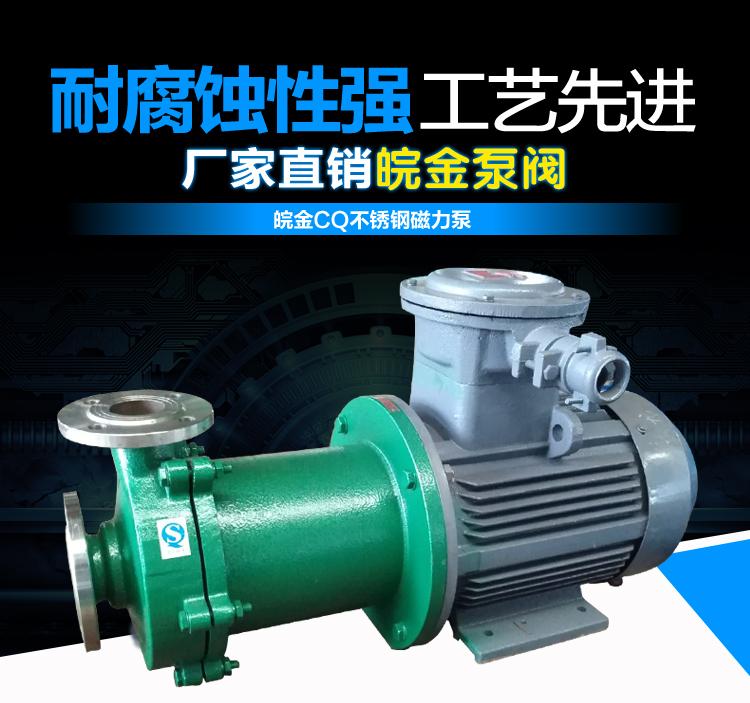 CQB磁力離心泵 不銹鋼磁力泵品牌 化工磁力驅動泵 304.316L磁力管道泵生產示例圖1