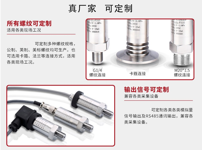 <strong><strong>螺纹压力变送器</strong></strong>厂家 螺纹压力传感器价格  4-20mA 螺纹可定制示例图6