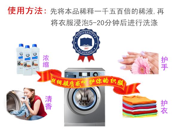 高纯多效衣物洗涤剂 老外品质 浓缩柔顺洗衣液示例图7