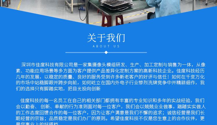 工厂定制手机摄像头模组 500万高清FPC/MIPI扫码/手机摄像头模组示例图9