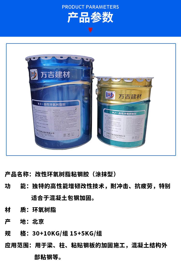 涂抹型粘钢胶 环氧建筑粘钢结构胶 混凝土包钢加固粘钢胶厂家示例图4