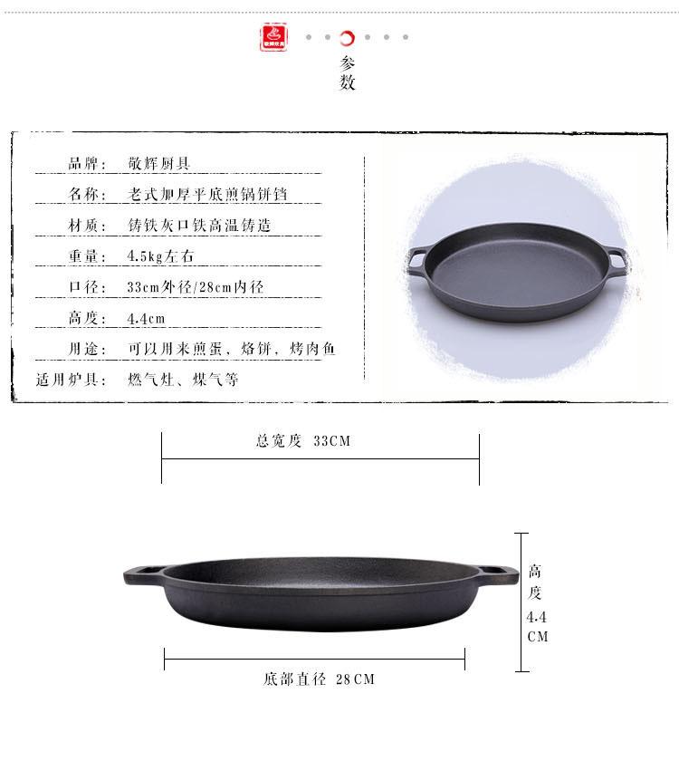 家用33cm低沿双耳平底锅手工铸铁老铁锅平底煎锅烙饼锅铁锅定做示例图30