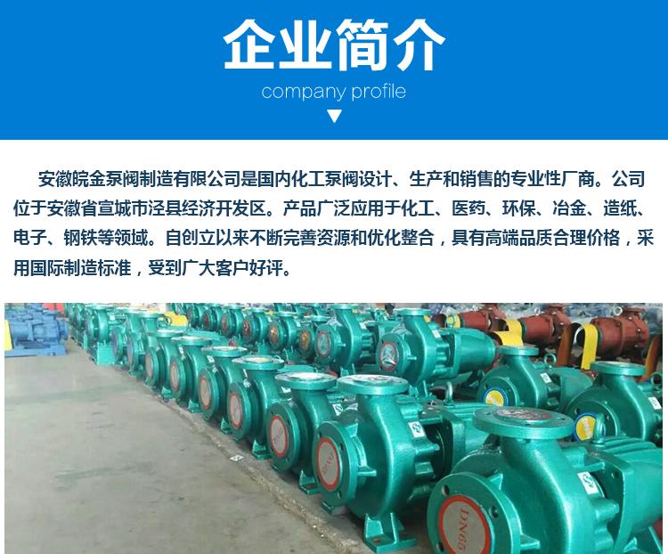 皖金40FZB-30自吸泵,化工襯氟自吸泵,耐酸堿離心自吸泵,臥式自吸泵原理價格示例圖17