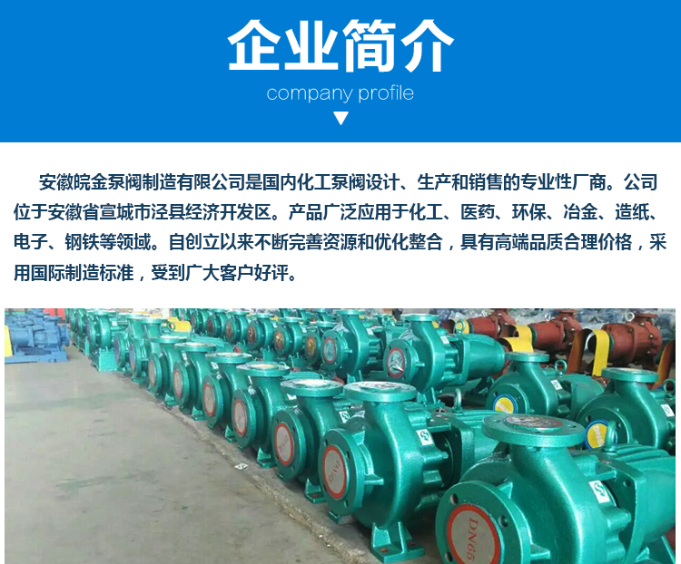 CQB25-20-100F四氟泵 耐酸堿防腐蝕泵 氟塑料磁力驅動泵 工業抽酸泵化工水泵示例圖20