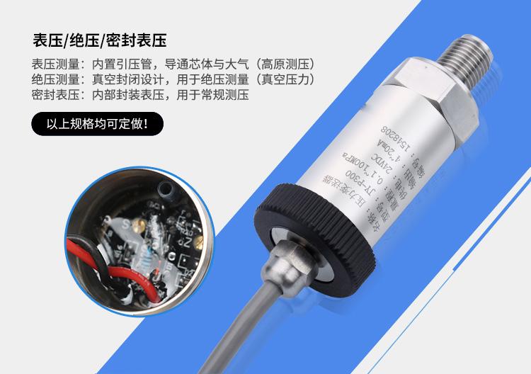 油田压力变送器价格 油田压力传感器 4-20mA 吉创示例图15