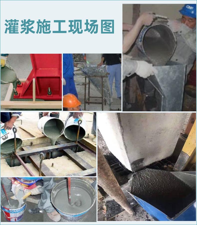 CGM灌浆料 高强无收缩灌浆料 结构加固灌浆料 C30-C60灌浆料厂家示例图8