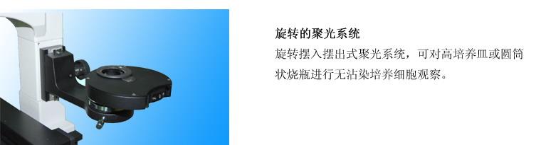 北京显微镜代理  XDS-3 倒置生物显微镜  倒置显微镜 供应报价示例图6