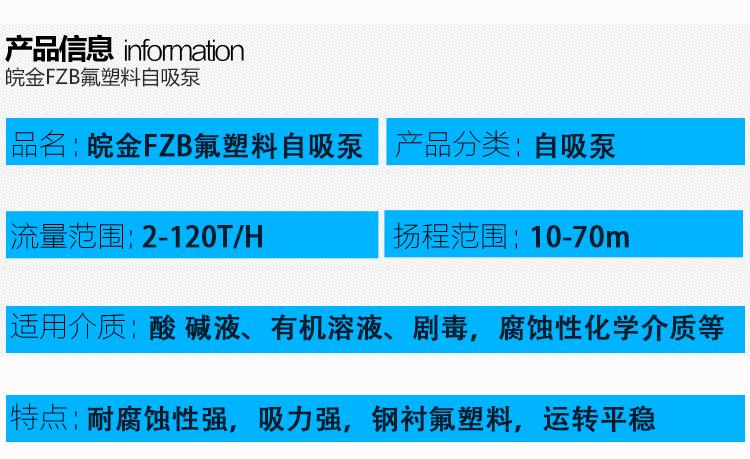 氟塑料自吸泵,65FZB-45L襯四氟自吸泵,防腐蝕耐酸堿合金化工離心泵,吸酸堿泵380V示例圖3