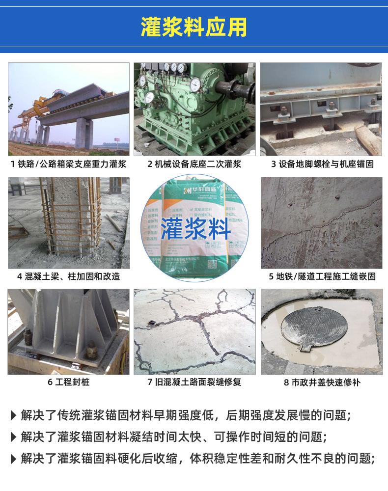 CGM灌浆料 高强无收缩灌浆料 结构加固灌浆料 C30-C60灌浆料厂家示例图9