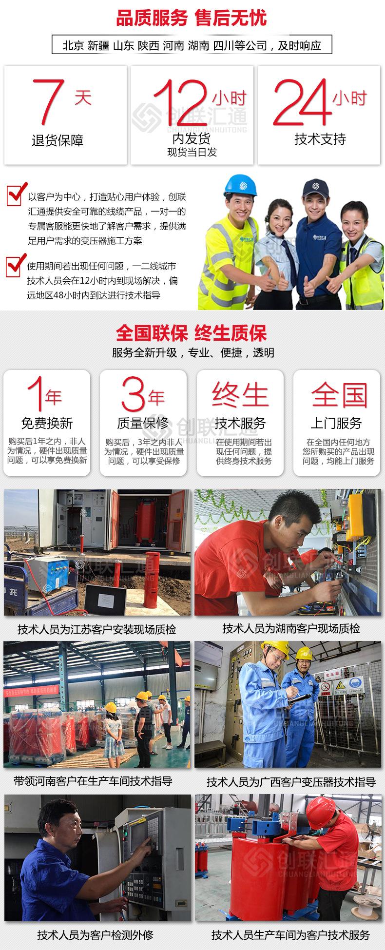SCBH15-1250kva非晶合金干式变压器全铜材质、生产厂家-创联汇通示例图18