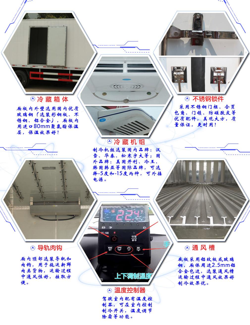 国六福田祥菱冷藏车 3米1货厢冷藏车 小型冷藏保温车 厢式货车示例图11