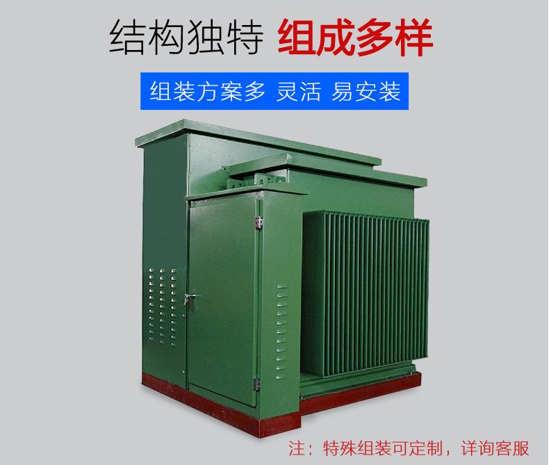 厂家生产ZGSH美式箱变  组合式箱式变电站价格  -创联汇通示例图4