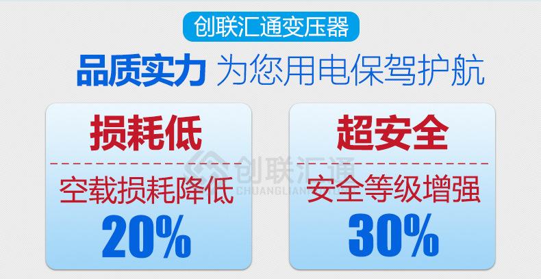 北京 厂家SCBH15-400kva非晶合金干式变压器价格-创联汇通示例图4
