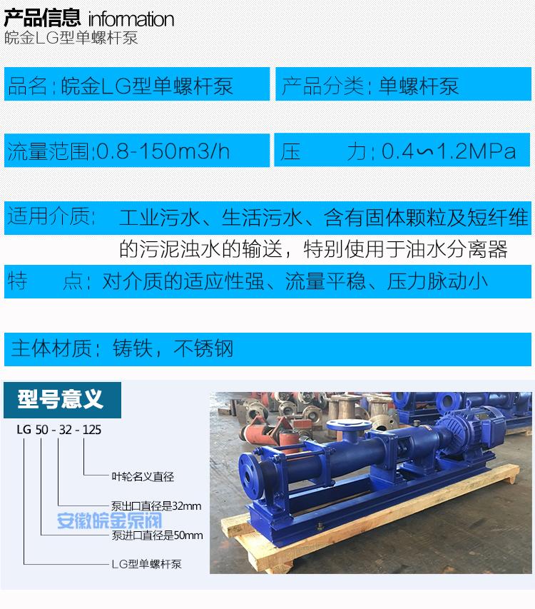 臥式螺桿泵規格,品牌高溫螺桿泵,G30型系列單螺桿污泥泵,單螺桿泵廠家示例圖3
