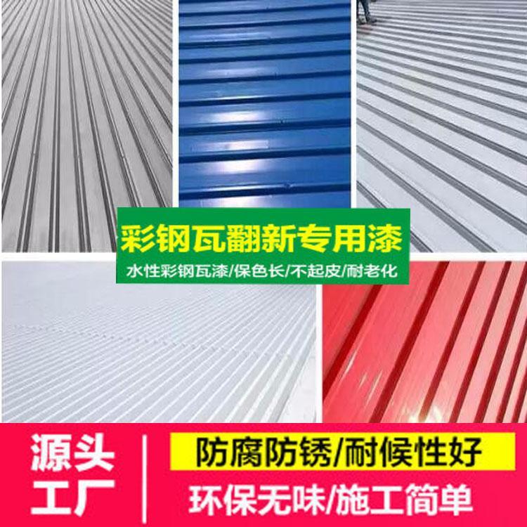 供应彩钢翻新漆 彩钢瓦翻新专用固锈漆厂家示例图11
