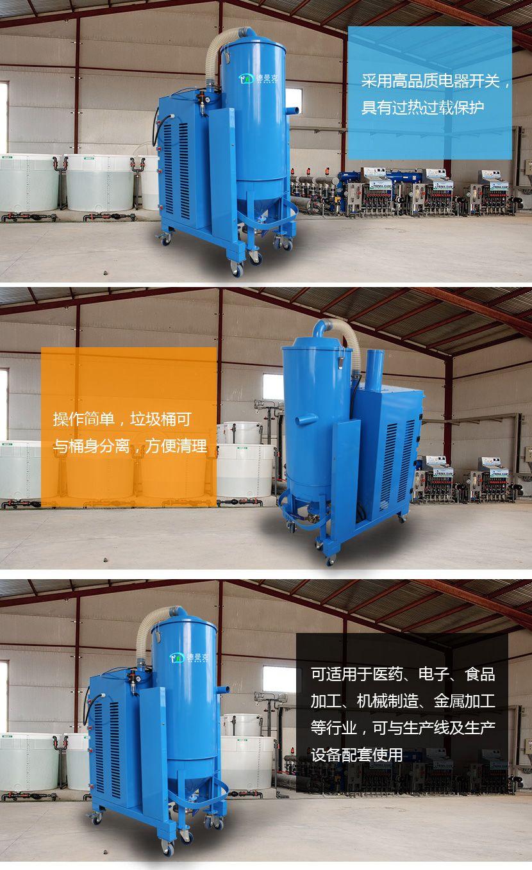 工业吸尘器 大功率 车间 工厂车间大量粉尘 解决示例图13