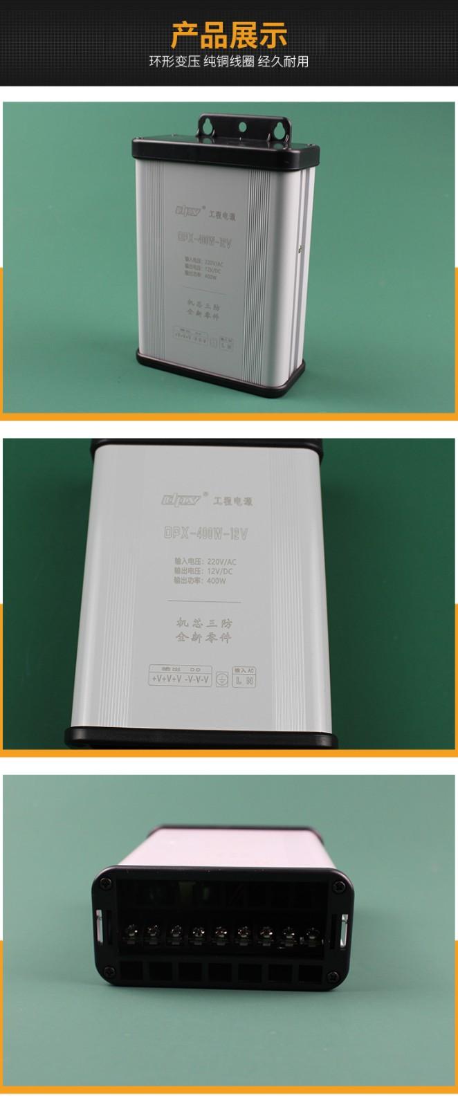 ,LED工程电源,防雨防水,DPX-400W-12V示例图5