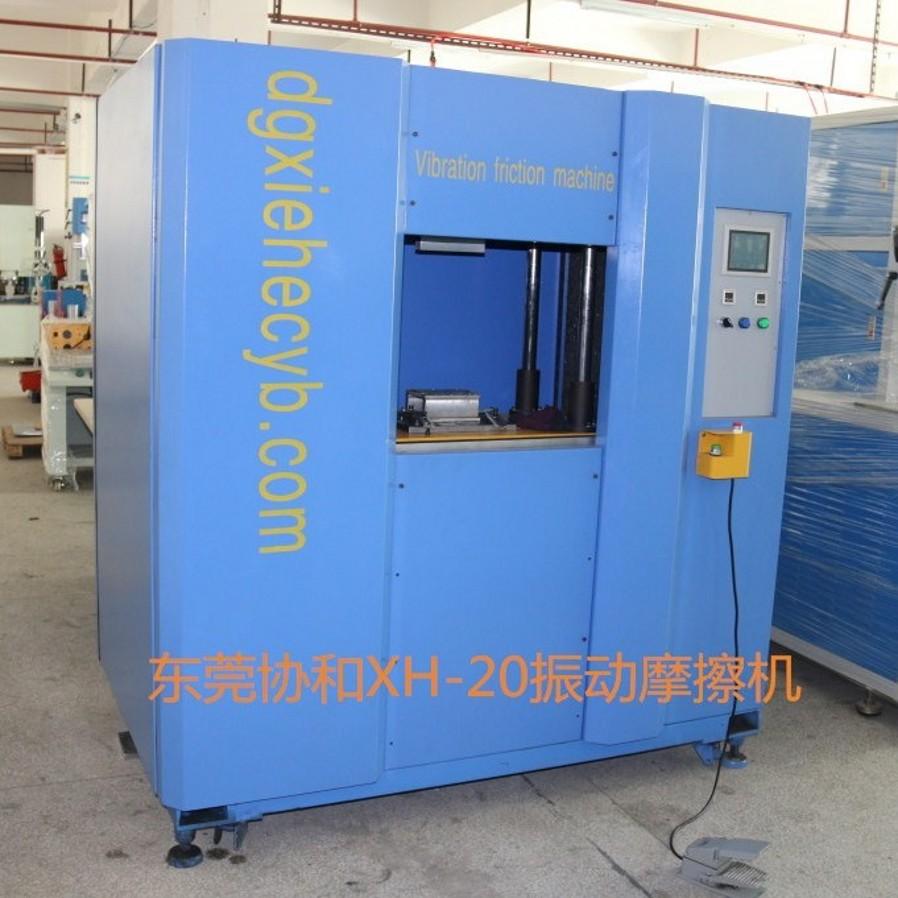 振动摩擦焊接机  PP尼龙加玻纤进气压力管焊接加工 振动摩擦机示例图5