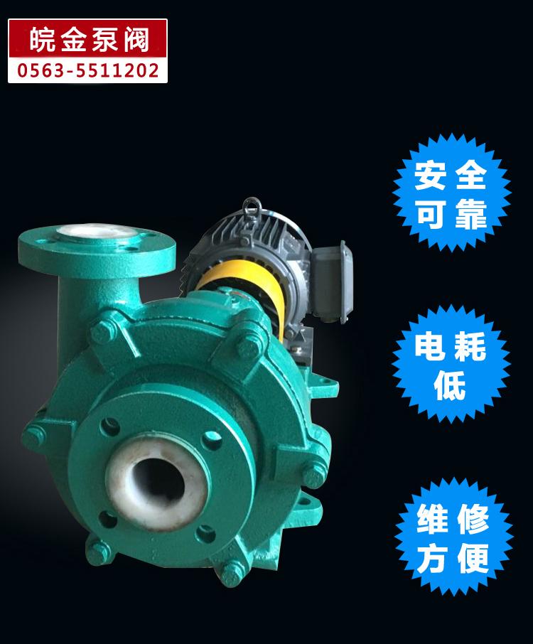 耐腐耐磨砂漿泵,80UHB-ZK60耐酸堿防腐蝕泵,雜質漿液污水泵,脫硫離心化工泵,壓濾機泵示例圖9