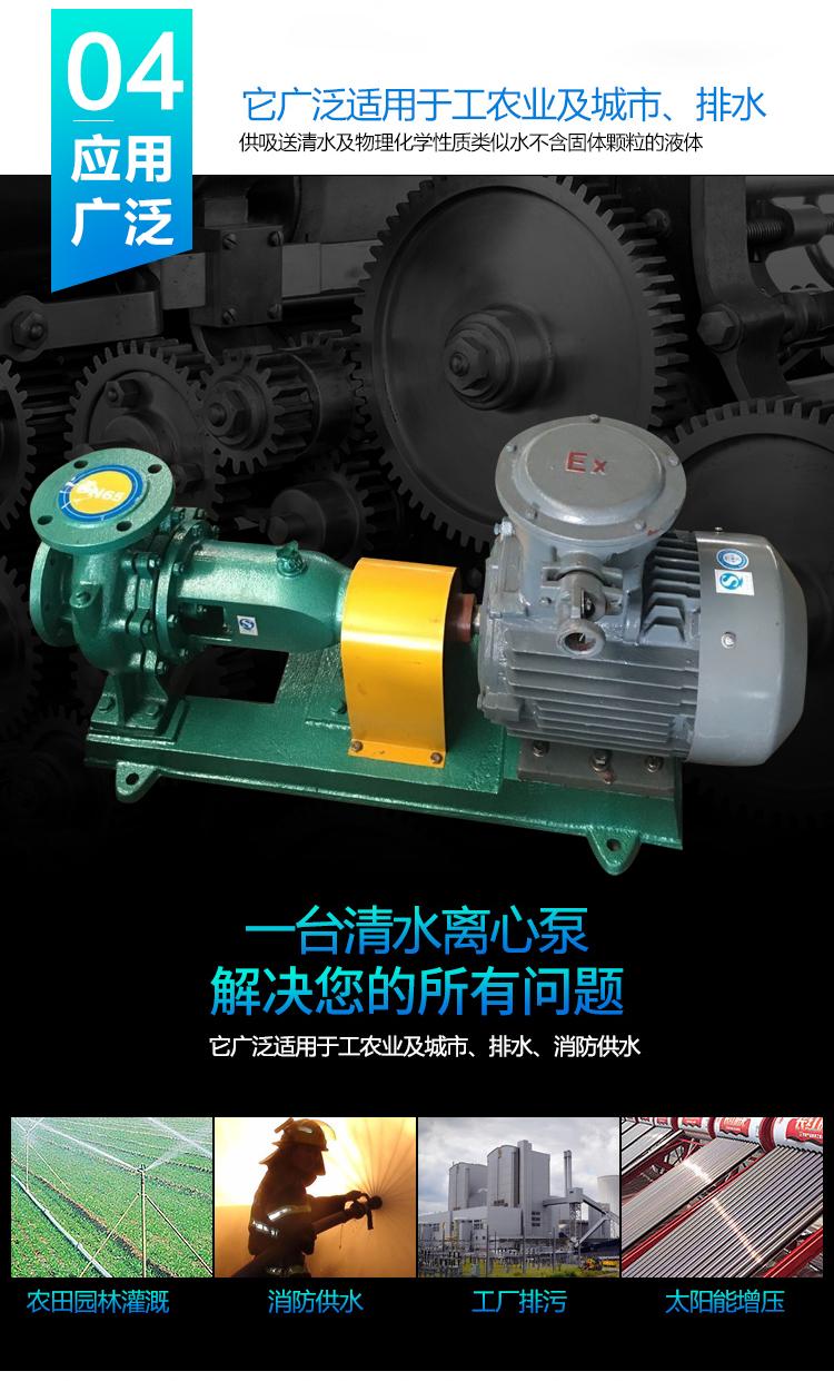 皖金大流量清水泵,清水泵規格型號,is臥式水泵,防腐管道泵,鑄鐵泵型號示例圖10