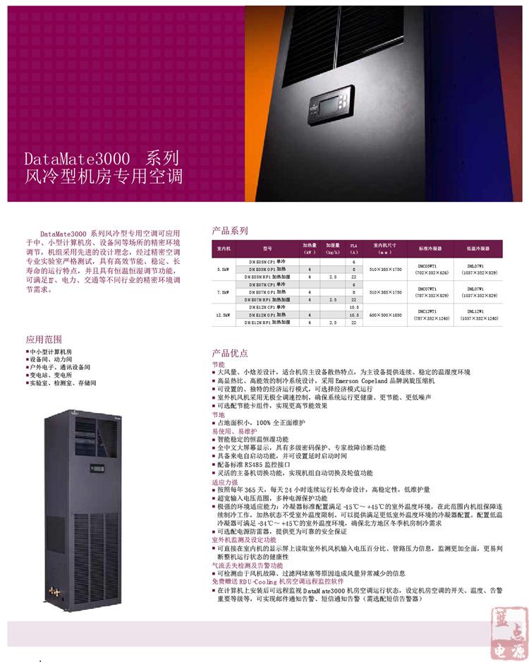 艾默生精密空调单冷ATP/DME系列7.5KW中小型机房专用空调销售示例图2