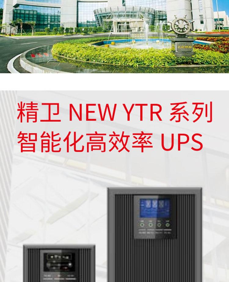 科华YTR1110 UPS不间断电源 10KVA/8KW 在线式高频电源长机外接蓄电池 科华UPS电源YTR1110长示例图4