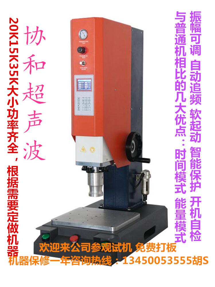 超声波焊接机 东莞协和十三年精心研发各款型号 超声波机示例图7