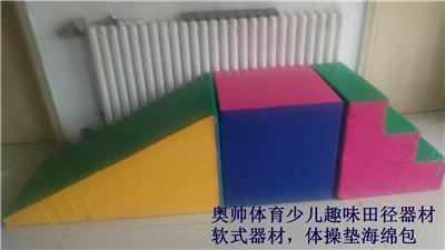 河北省软式体育器材生产厂家_少儿趣味软式器材奥帅体育示例图2